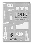 TOHO College of Music Guide Book 2017
