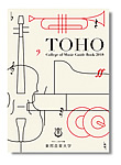 TOHO College of Music Guide Book 2018